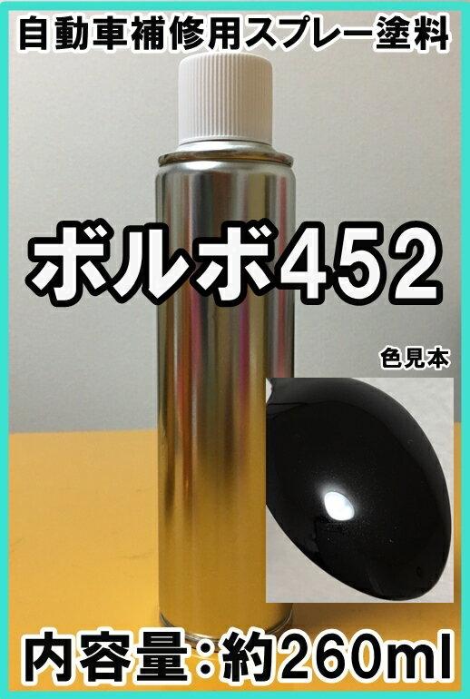 ボルボ452 スプレー 塗料 ブラックサファイアM カラーナンバー カラーコード 452 ★シリコンオフ(脱脂剤)付き★ タッチアップ