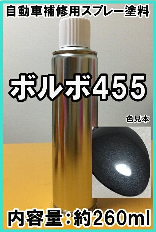ボルボ455 スプレー 塗料 チタニウムグレーP カラーナンバー カラーコード 455 ★シリコンオフ(脱脂剤)付き★ タッチアップ