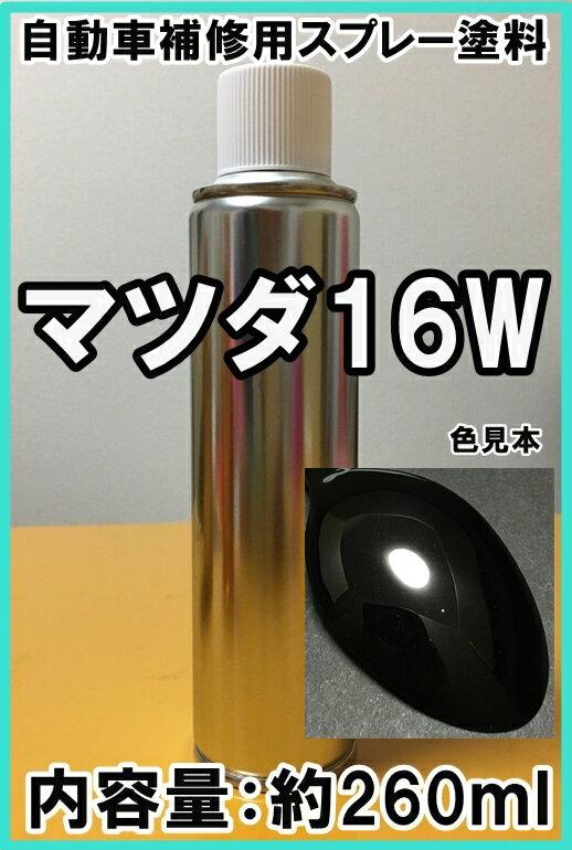 マツダ16W スプレー 塗料 ブラックマイカ カペラ カラーナンバー カラーコード 16W ★シリコンオフ(脱脂剤)付き★ タッチアップ