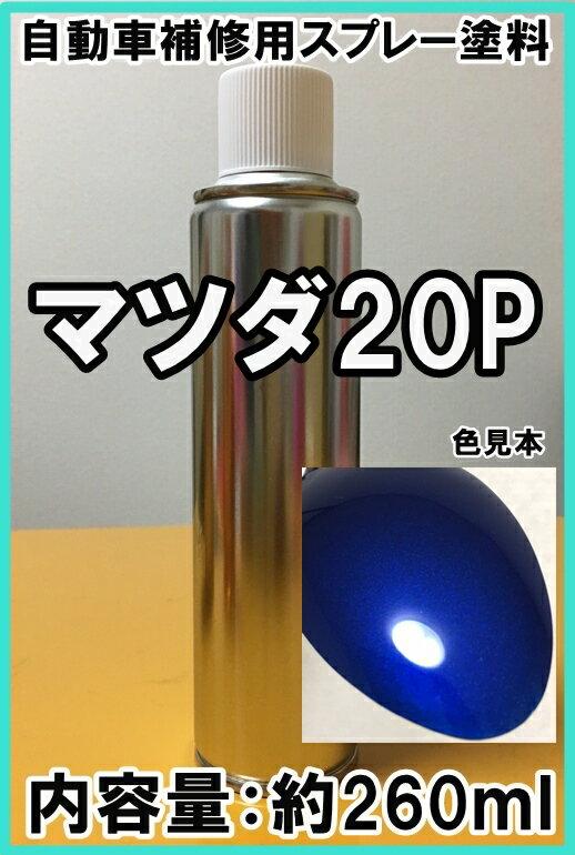 マツダ20P スプレー 塗料 イノセントブルーMC ミレーニア カラーナンバー カラーコード 20P ★シリコンオフ(脱脂剤)付き★ タッチアップ