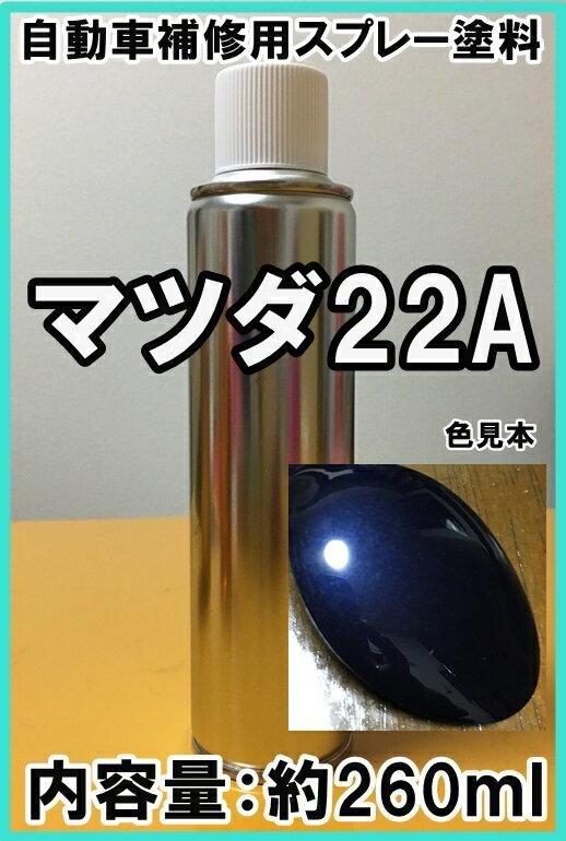 マツダ22A スプレー 塗料 サプリームブルーMC ファミリア カラーナンバー カラーコード 22A ★シリコンオフ(脱脂剤)付き★ タッチアップ