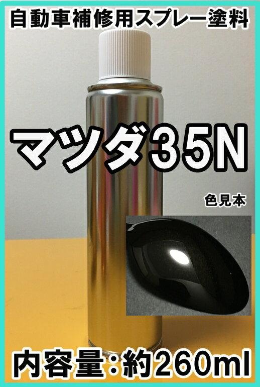 マツダ35N スプレー 塗料 スパークリングブラックMC MPV アテンザ カラーナンバー カラーコード 35N ★脱脂剤付き★ タッチアップ