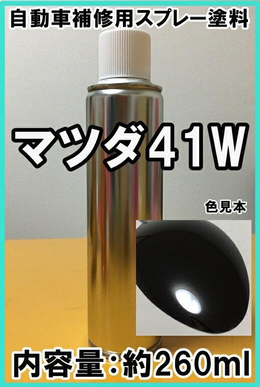 マツダ41W スプレー 塗料 ジェットブラックマイカ アテンザ カラーナンバー カラーコード 41W ★シリコンオフ(脱脂剤)付き★ タッチアップ