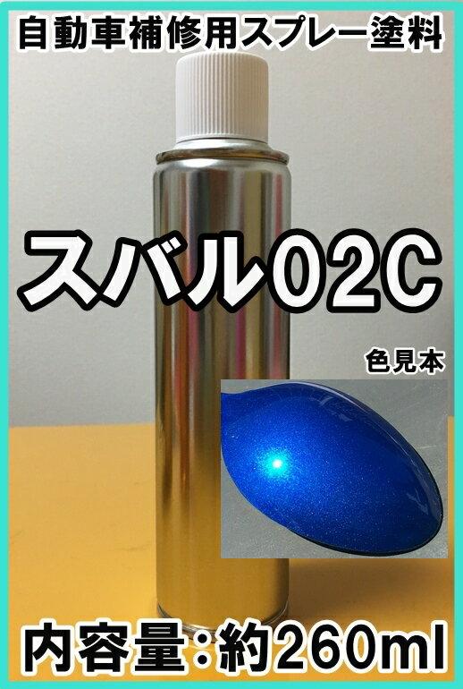 スバル02C スプレー 塗料 WRブルーマイカ レガシィ カラーナンバー カラーコード 02C ★シリコンオフ(脱脂剤)付き★ タッチアップ