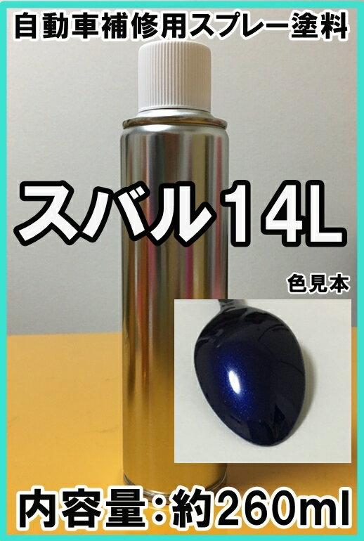 スバル14L スプレー 塗料 ノーティックブルーマイカ カラーナンバー カラーコード 14L ★シリコンオフ(脱脂剤)付き★ タッチアップ