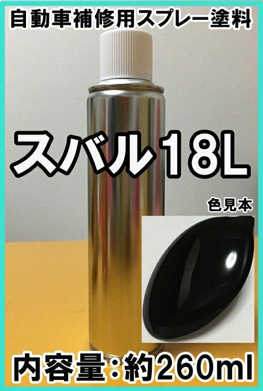 スバル18L スプレー 塗料 ブラックトパーズマイカ レガシィ カラーナンバー カラーコード 18L ★シリコンオフ(脱脂剤)付き★ タッチアップ