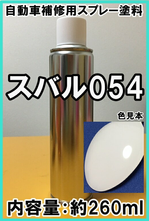 スバル054 スプレー 塗料 ポーラホワイト カラーナンバー カラーコード 054 ★シリコンオフ(脱脂剤)付き★ タッチアップ