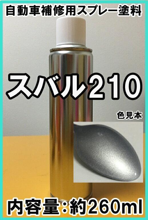 スバル210 スプレー 塗料 シャイニーシルバーM カラーナンバー カラーコード 210 ★シリコンオフ(脱脂剤)付き★ タッチアップ