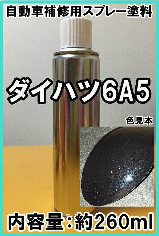 ダイハツ6A5 スプレー 塗料 ブラックM カラーナンバー カラーコード 6A5 ★シリコンオフ(脱脂剤)付き★ タッチアップ