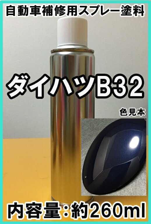 ダイハツB32 スプレー 塗料 ブルーマイカM カラーナンバー カラーコード B32 ★シリコンオフ(脱脂剤)付き★ タッチアップ
