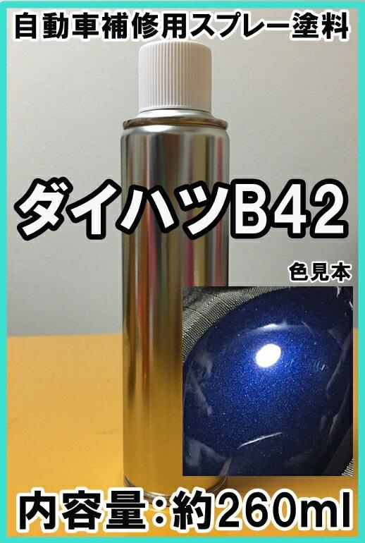 ダイハツB42 スプレー 塗料 ダークブルーマイカM ミラ カラーナンバー カラーコード B42 ★シリコンオフ(脱脂剤)付き★ タッチアップ