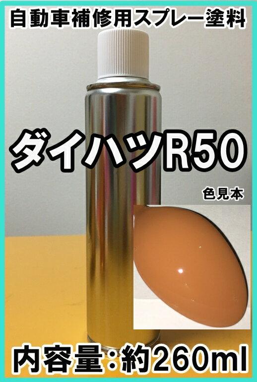 ダイハツR50 スプレー 塗料 サンセットオレンジ エッセ カラーナンバー カラーコード R50 ★シリコンオフ(脱脂剤)付き★