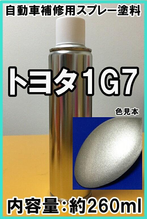 トヨタ1G7 スプレー 塗料 シルバーM シルバーメタリック マークX カラーナンバー 1G7 ★シリコンオフ(脱脂剤)付き★
