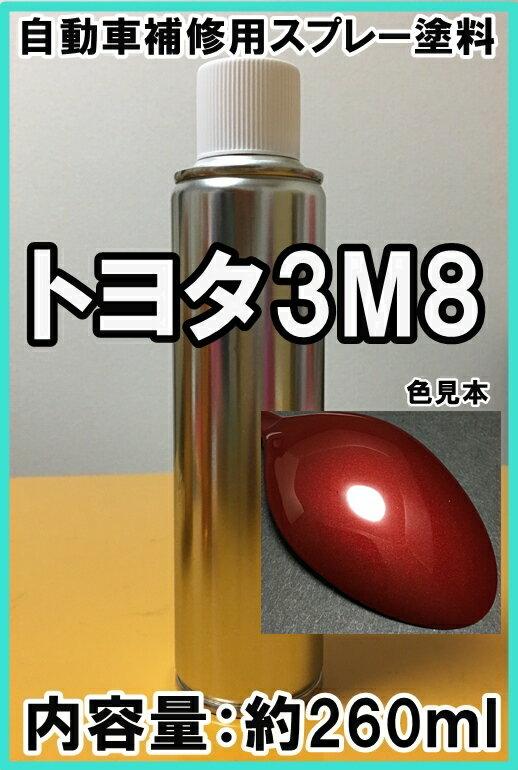 トヨタ3M8 スプレー 塗料 レッドマイカ カルディナ カラーナンバー カラーコード 3M8 ★シリコンオフ(脱脂剤)付き★