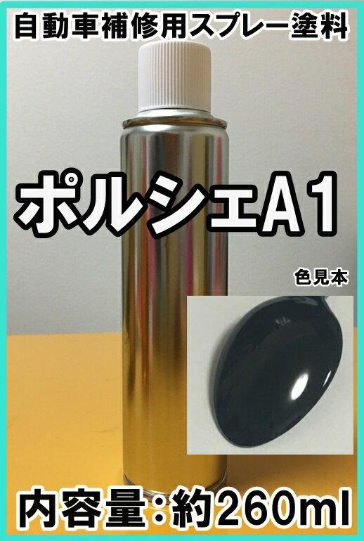 ポルシェA1 スプレー 塗料 ブラック カラーナンバー カラーコード A1 ★シリコンオフ(脱脂剤)付き★ タッチアップ