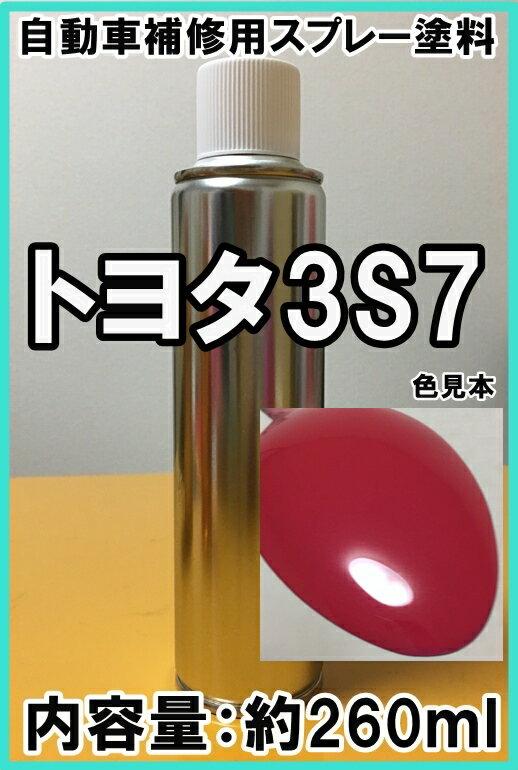 トヨタ3S7 スプレー 塗料 チェリーパールクリスタルシャイン 3S7 ★シリコンオフ(脱脂剤)付き★ タッチアップ