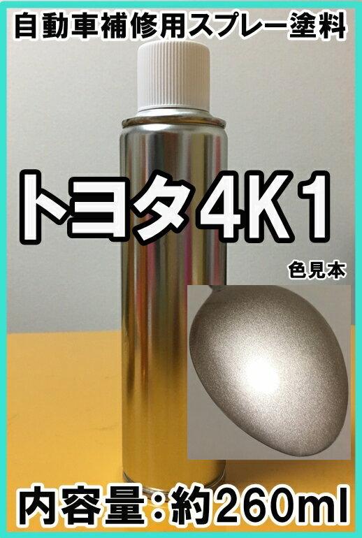 トヨタ4K1 スプレー 塗料 ライトベージュM ライトベージュメタリック 4K1 ★シリコンオフ(脱脂剤)付き★ タッチアップ