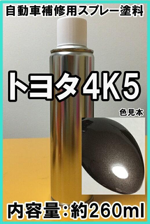 トヨタ4K5 スプレー 塗料 ブラウンM ブラウンメタリック 4K5 ★シリコンオフ(脱脂剤)付き★ 補修 タッチアップ