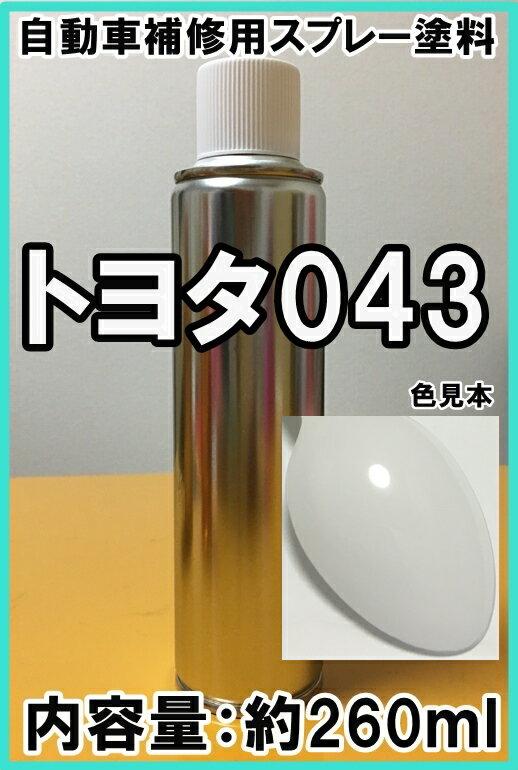 トヨタ043 スプレー 塗料 スーパーホワイト3 ★シリコンオフ(脱脂剤)付き★ 043 補修 タッチアップ