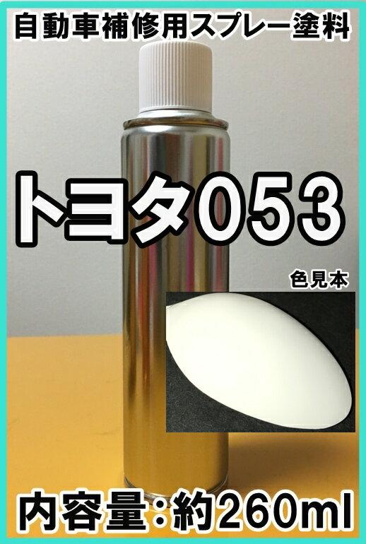 トヨタ053 スプレー 塗料 アイボリーホワイト 053 ★シリコンオフ(脱脂剤)付き★ 補修 タッチアップ