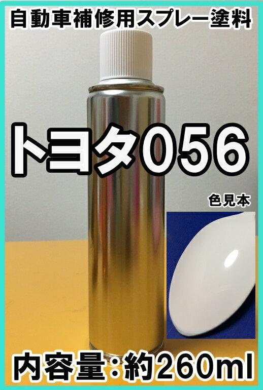 トヨタ056 スプレー 塗料 ホワイト 056 ★シリコンオフ(脱脂剤)付き★ 補修 タッチアップ