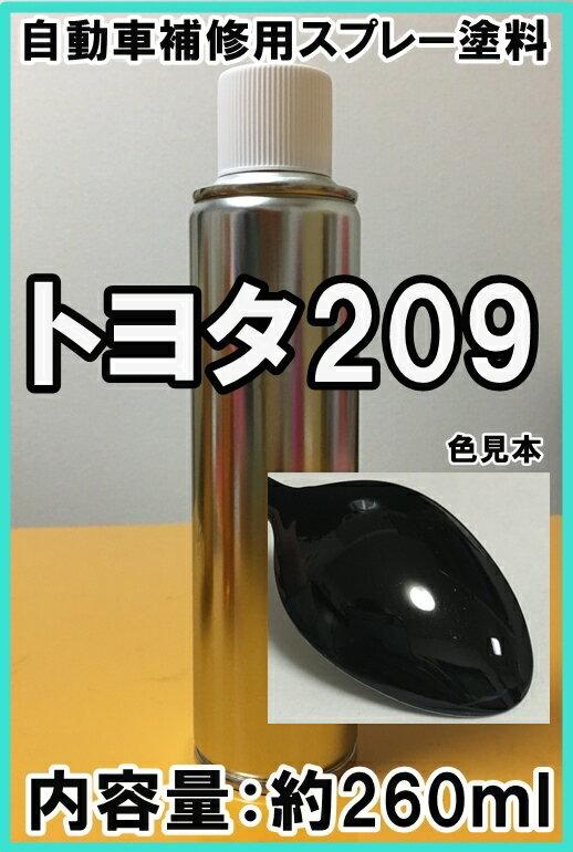トヨタ209 スプレー 塗料 ブラックマイカ マークX ist プロボックス 209 脱脂剤付き 補修 タッチアップ