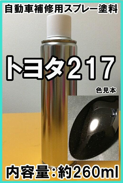 トヨタ217 スプレー 塗料 スターライトブラックガラスフレーク 217 脱脂剤付き 補修 タッチアップ