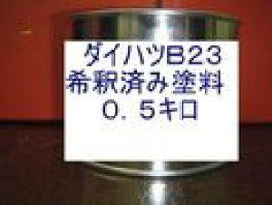 ダイハツB23 塗料 希釈済 ブルーマイカ
