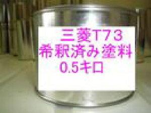 三菱T73 塗料 希釈済 アイセルブルーP カラーナンバー カラーコード T73