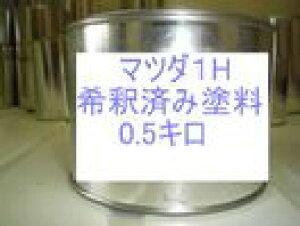 マツダ1H 塗料 希釈済 スチールグレーM カラーナンバー カラーコード 1