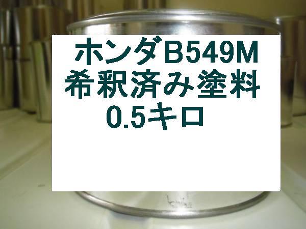 ホンダB549M 塗料フィット インサイト エアウェイブ
