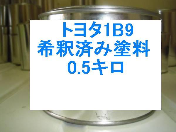 トヨタ1B9 塗料ガイア RAV4 スープラ