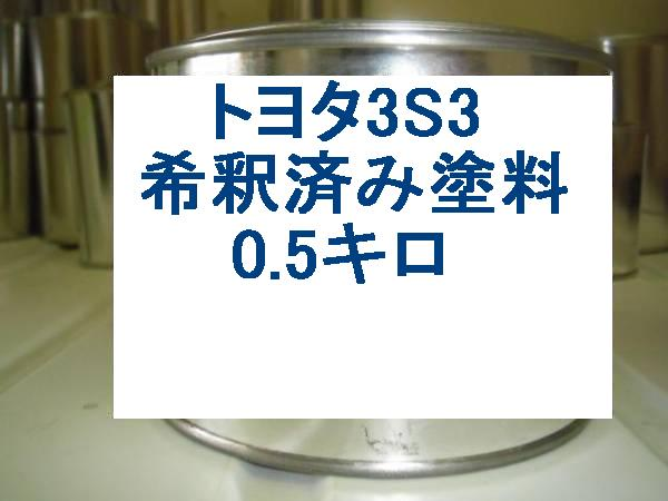 トヨタ3S3 塗料シエンタ ポルテ