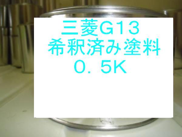 三菱G13塗料パジェロジュニア