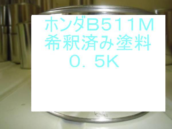 ホンダB511M 塗料バモス