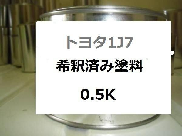 トヨタ1J7 塗料 希釈済 ソニックチタニウム レクサス IS カラーナンバー カラーコード 1J7