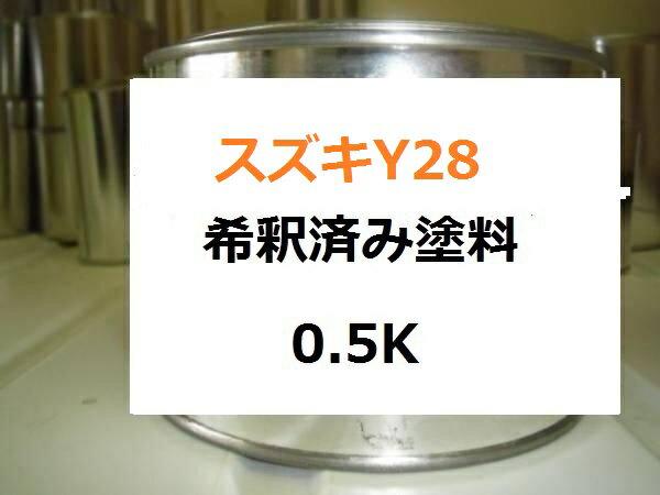 スズキY28 塗料 アンタレスレッド