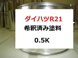 ダイハツR21 塗料 レッドマイカ