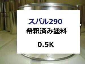 スバル290 塗料 ゴールドM