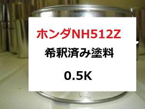 ホンダNH512Z 塗料 ポーラホワイト