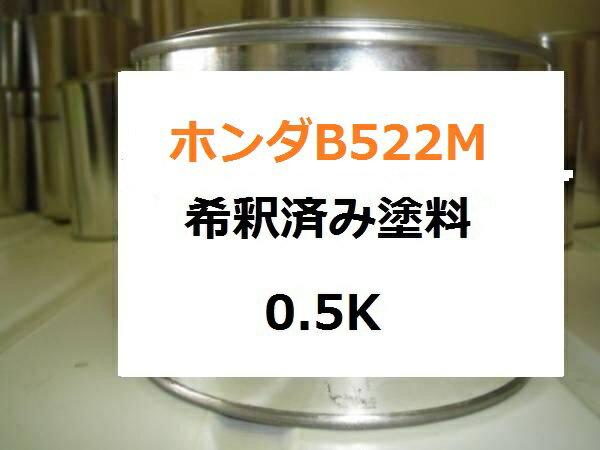 ホンダB522M 塗料 インスパイア