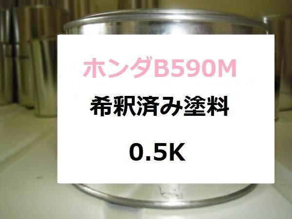 ホンダB590M 希釈済 塗料 N-ONE