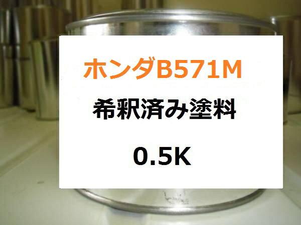 ホンダ B571M 希釈済 塗料 ライフ アクアトパーズM