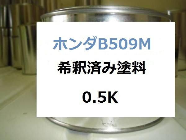 ホンダ B509M 希釈済 塗料 HR-V エフェクトブルーM