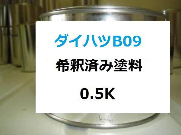 ダイハツ B09 希釈済 塗料  ハイゼット ブルー