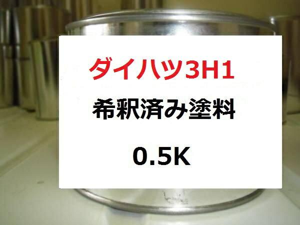 ダイハツ 3H1 希釈済 塗料 レッドマイカ