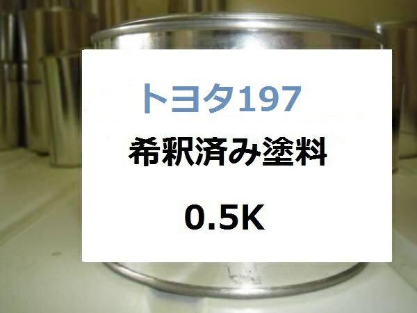 トヨタ 197 希釈済 塗料 シルバーマイカM