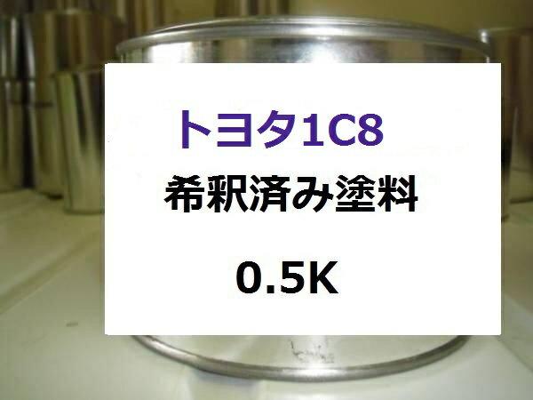 トヨタ 1C8 希釈済 塗料 マーク2 カムリ シルバー