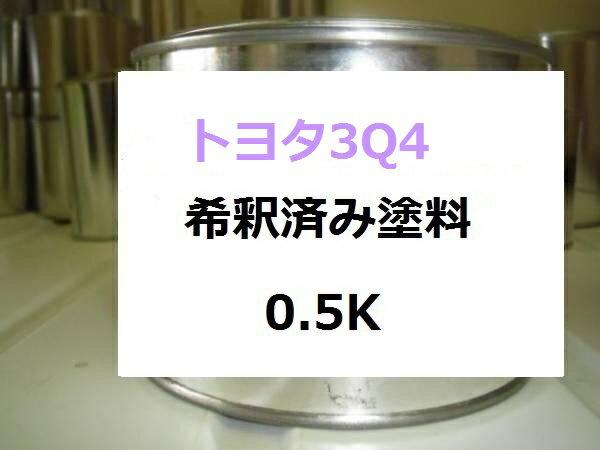 トヨタ 3Q4 希釈済 塗料 アルファード シェルM