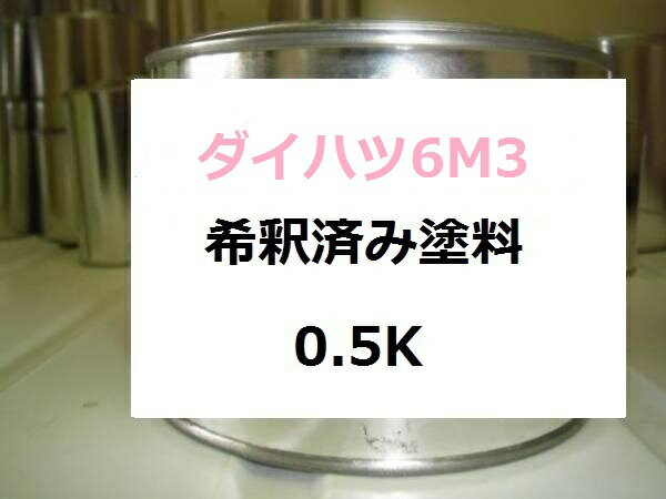 ダイハツ 6M3 希釈済 塗料 グレイッシュグリーンM